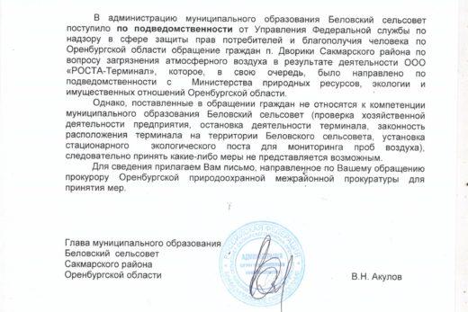 Беловский сельсовет Морозовой К.Б.