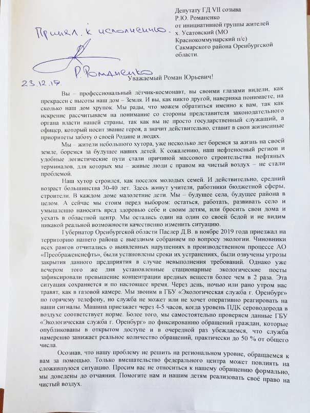 Обращение к депутату ГД Романенко Р.Ю.