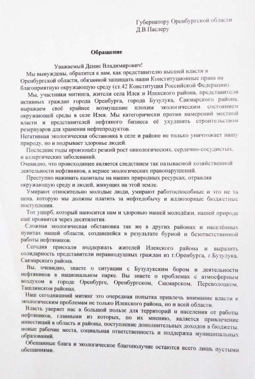 Обращение жителей с. Илек к Паслеру Д.В.