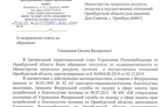 Ответ от Роспотребнадзора Сулимовой