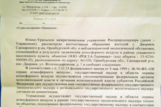 Ответ Росприроднадзора Леоновой