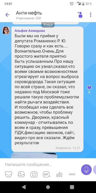 Отзыв о встрече с Романенко