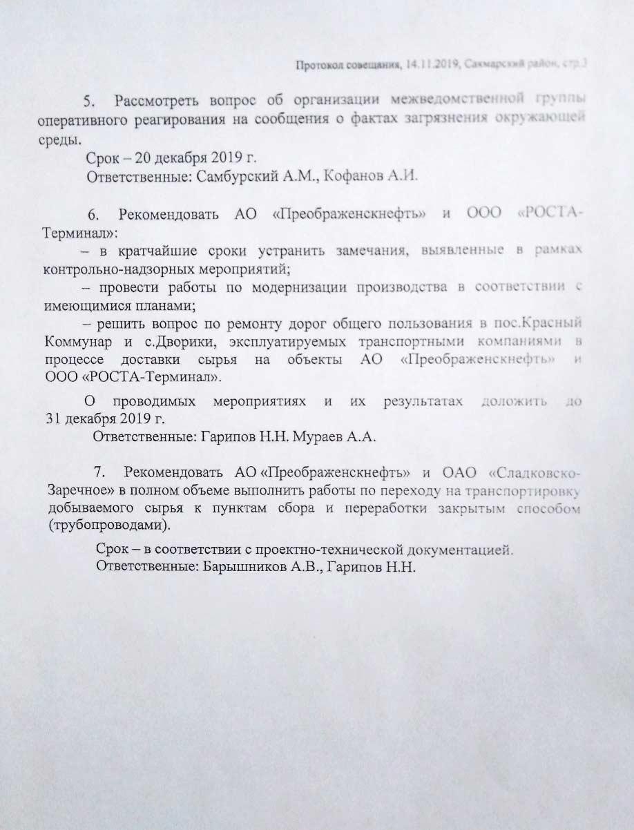 Протокол совещания по вопросам экологии 14 ноября 2019