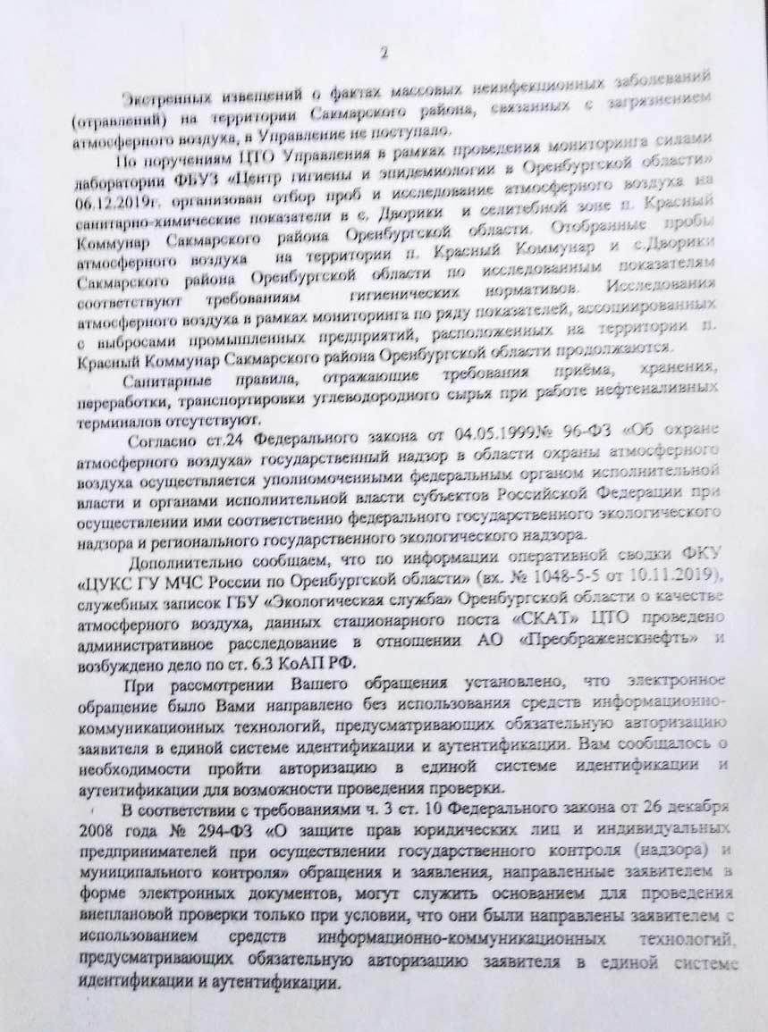 Ответ Роспотребнадзора Рябову В.А.