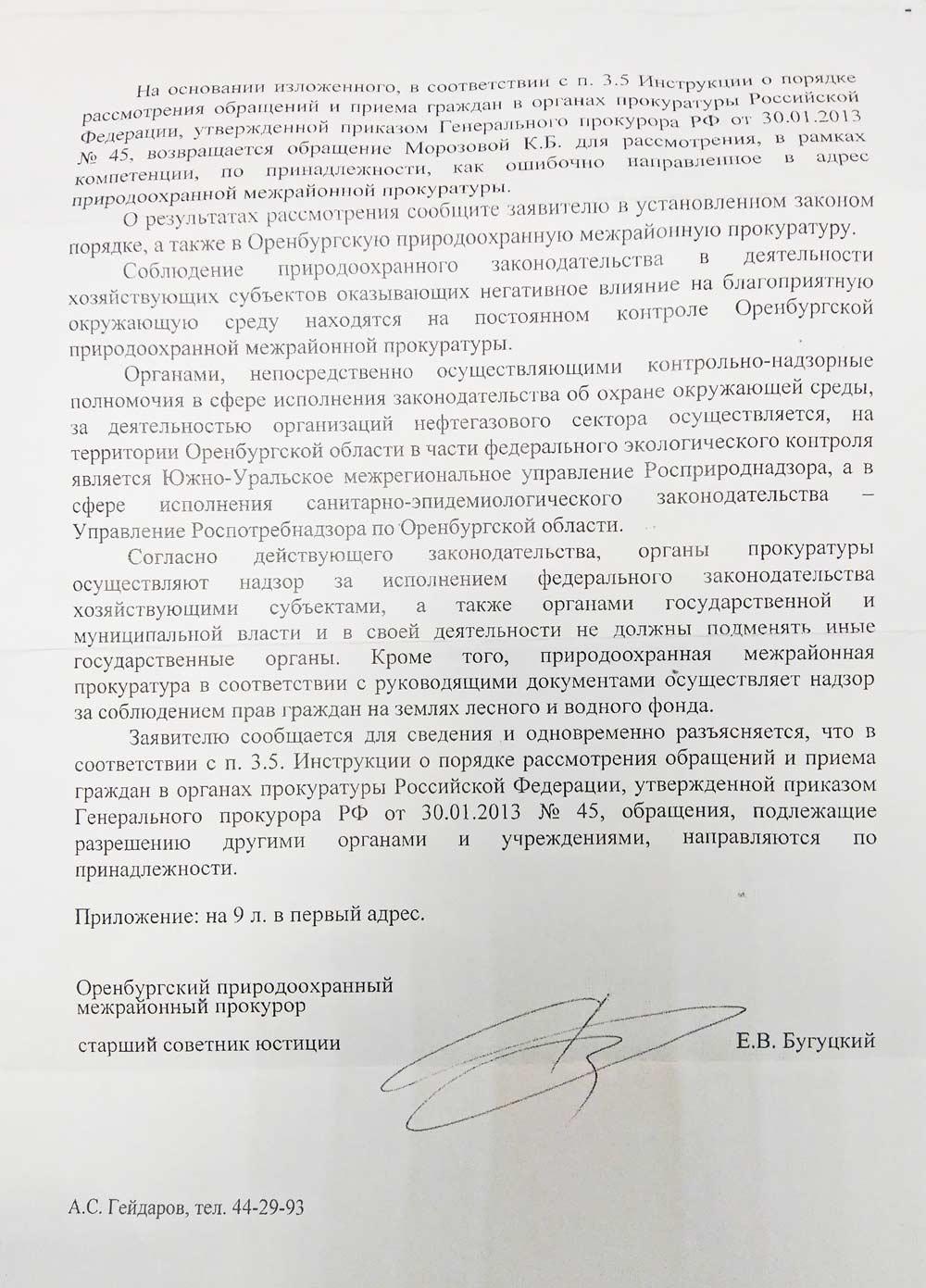 Ответ Морозовой К.Б. от Прокуратуры