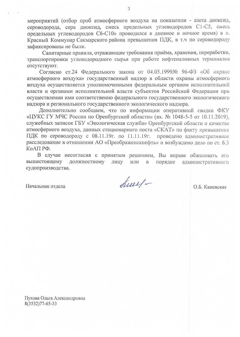 Ответ Роспотребнадзора на обращение Белых Л.И. 14.01.2020