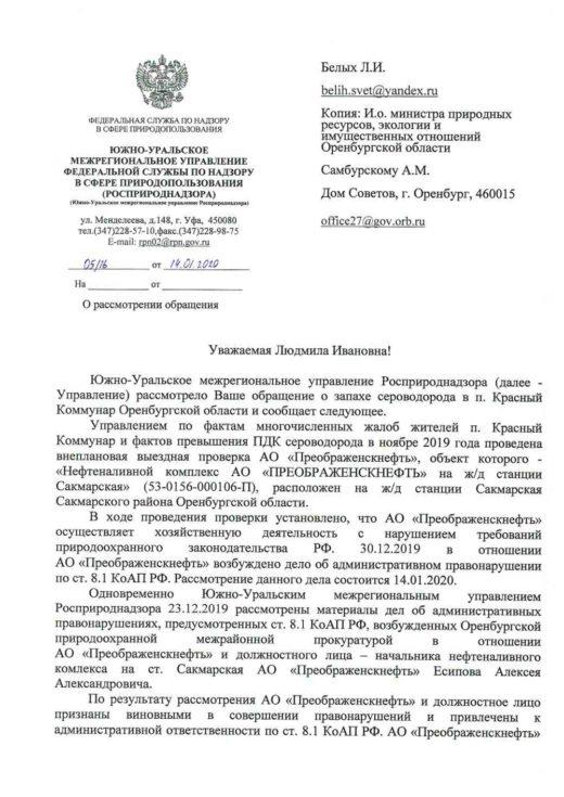 Ответ Росприроднадзора на обращение Белых Л.И. 14.01.2020