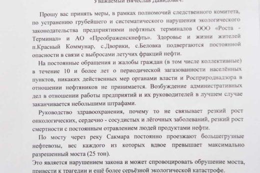 Письмо Зудерману от Рябова