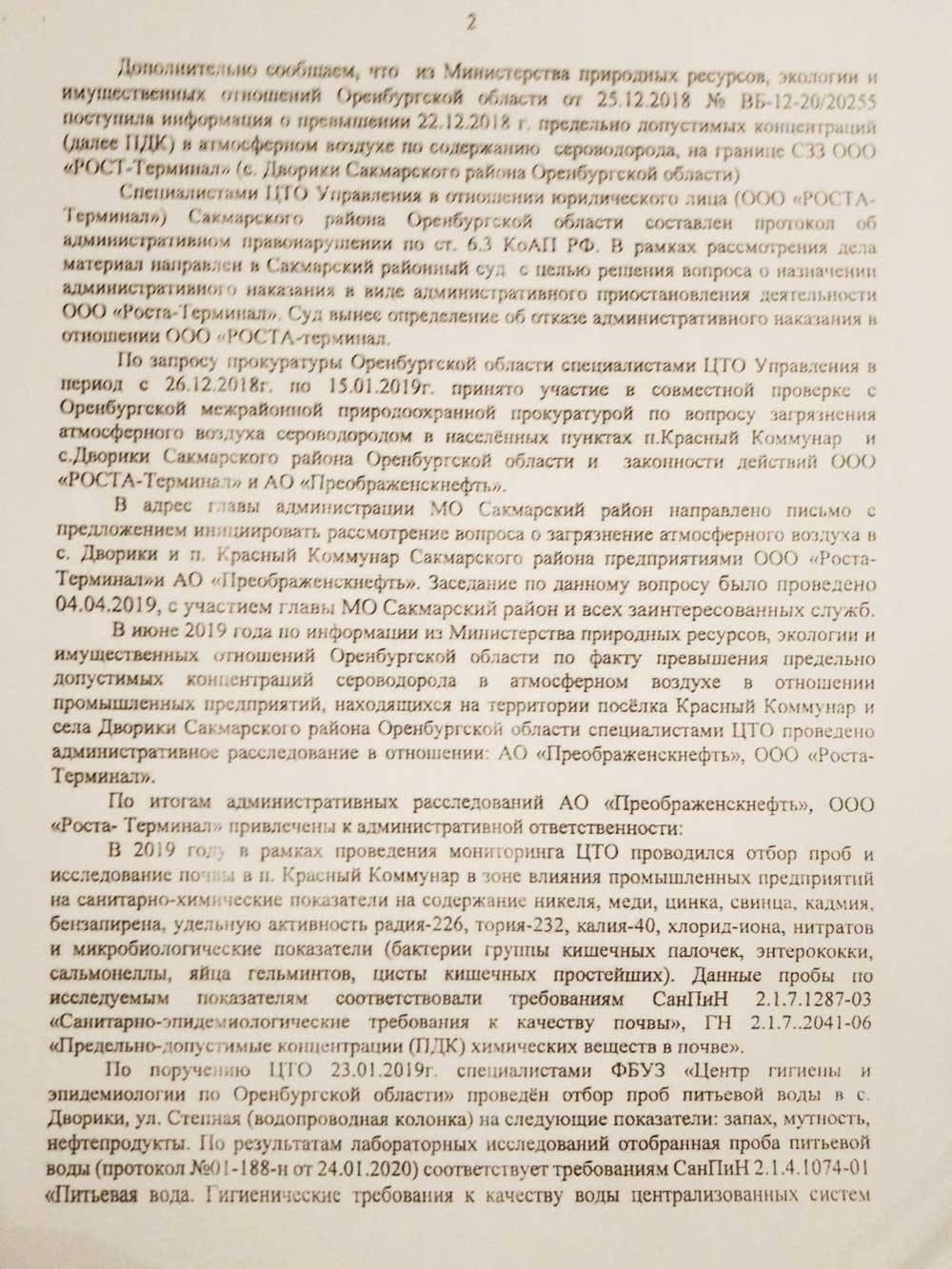 Роспотребнадзор Рябову В.А.