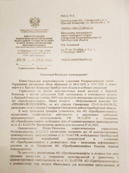 Росприроднадзор Рябову В.А.