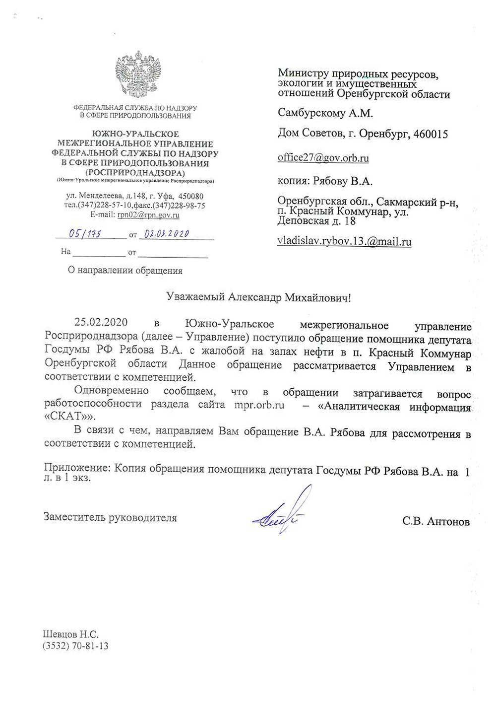 Обращение В.А. Рябова в Роспотребназдор 17.02.2020