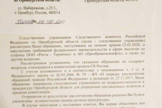 Ответ-от-СК-Рябову-В.А.