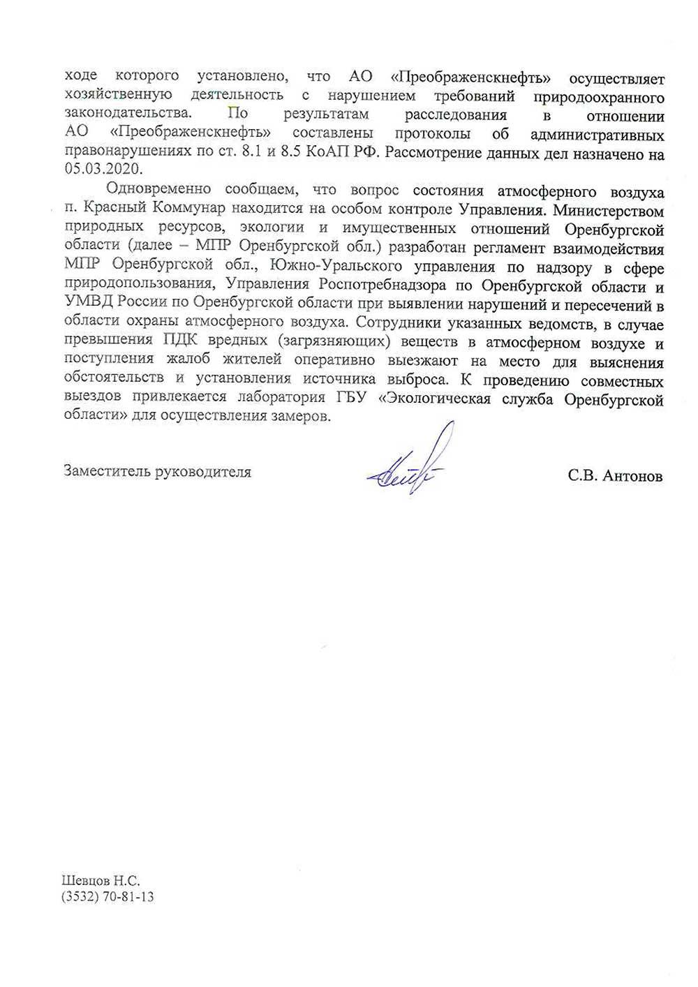 Ответ Роспотребназдора на обращение В.А. Рябова от 17.02.2020