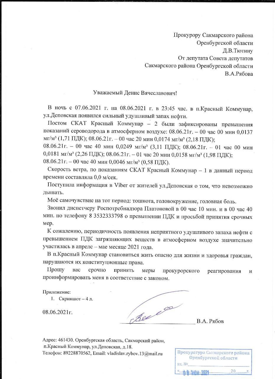 Обращение к прокурору от Рябова